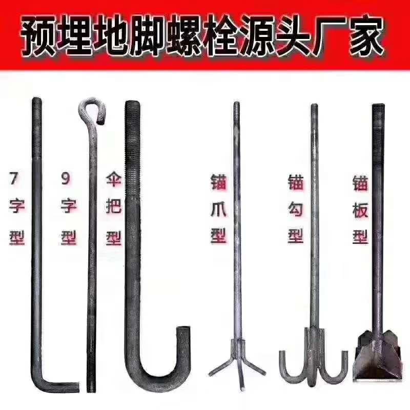 源头厂家直销地脚螺栓,预埋钢板钢结构螺栓镀锌拉条